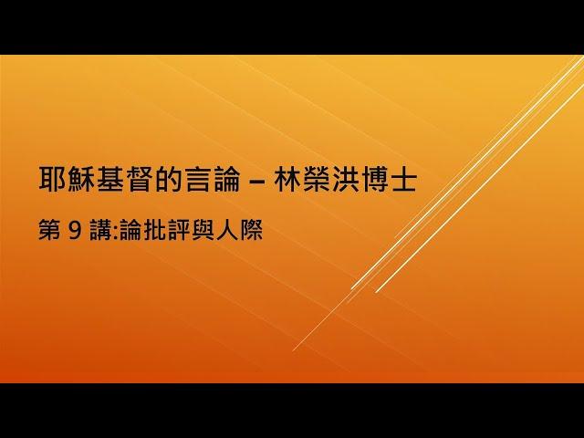 Dr  Lam Jesus Christ 言論 Lesson 9