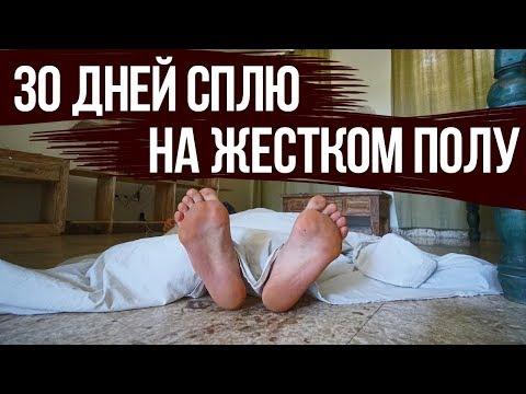 Эксперимент - 30 дней спал на полу. Результат меня поразил!
