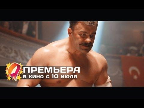 Поддубный (2014) HD трейлер | запрещен к показу на Украине | премьера 10 июля