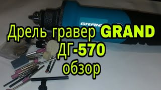 "Обзор гравера GRAND от магазина ""Якорь"""