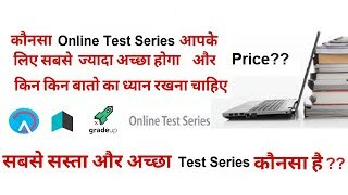 Best Online Test Series for Bank, Railway & SSC & Price?? || Mock Test || Based on new Exam Pattern