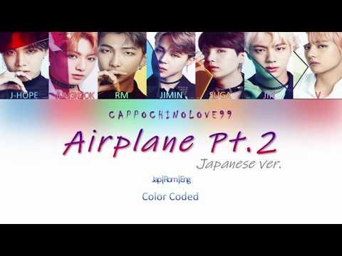 BTS (防弾少年団) - Airplane Pt.2 (Japanese Ver.) 歌詞 (Color Coded Lyrics)