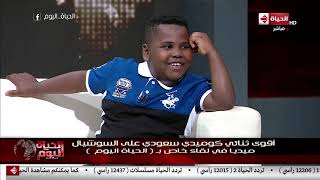 Gambar cover الحياة اليوم - لقاء خاص مع عزازي وحمد أقوى ثنائي كوميدي سعودي على السوشيال ميديا