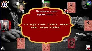Мафия Online. Игра за бессмертного