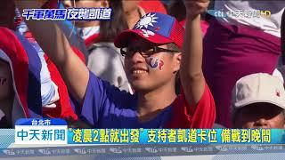 20200109中天新聞 凱道「等一個人」! 韓國瑜號召百萬庶民站出來