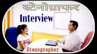 Stenographer #interview questions and answers