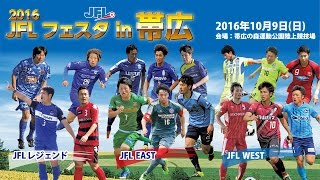 2016 JFLフェスタ in 帯広 JFLレジェンド vs 十勝フェアスカイFC