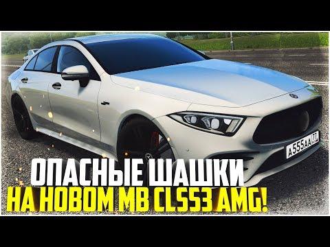 ОПАСНЫЕ ШАШКИ НА НОВОМ MB CLS53 AMG! ЗАБРАЛ С САЛОНА! - CITY CAR DRIVING