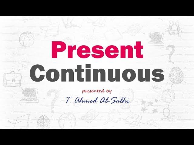 Present Continuous (1) - المضارع المستمر