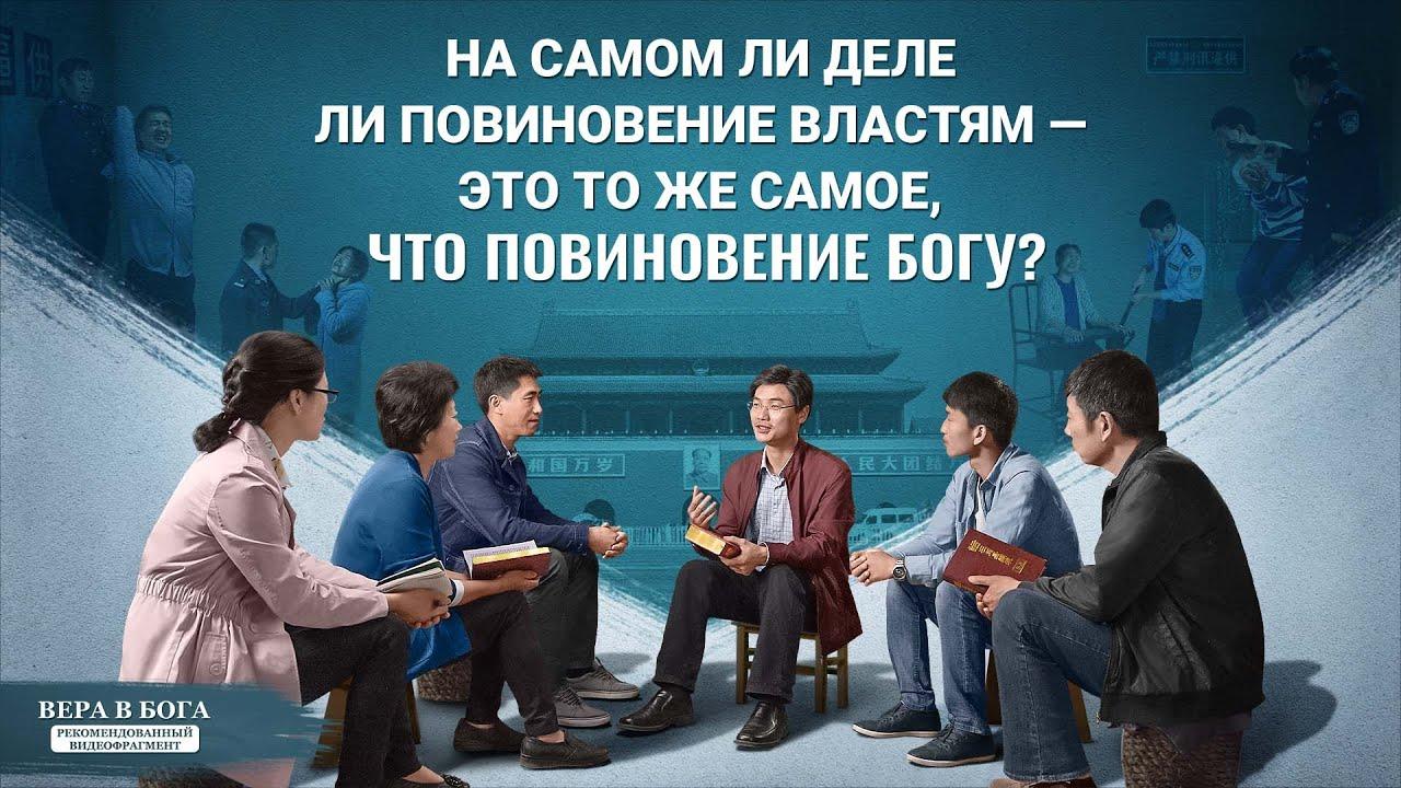 Христианский фильм «вера в Бога»: На самом ли деле ли повиновение властям — это то же самое, что повиновение Богу? (фрагмент 1/6)