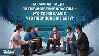 На самом ли деле ли повиновение властям — это то же самое, что повиновение Богу? (Видеоклип 1/6)