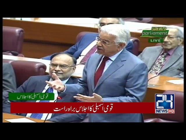Khawaja Asif Speech in National Assembly   17 Oct 2018   24 News HD