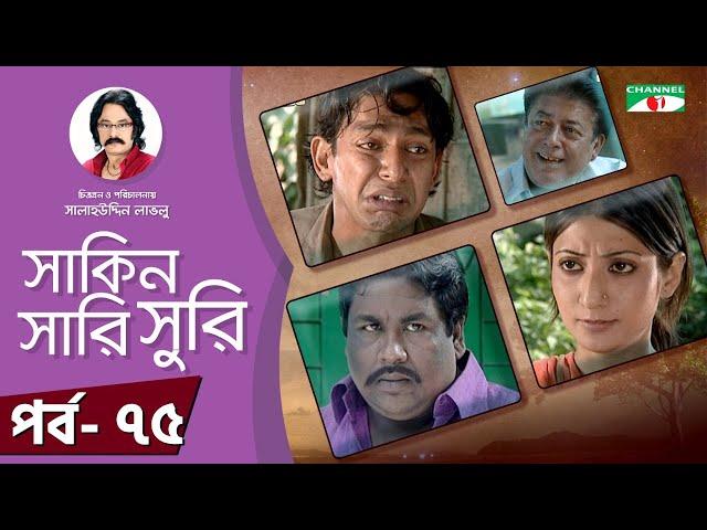 Shakin Sharishuri | Ep 75 | Bangla Natok | Mosharraf Karim | Chanchal Chowdhury | A Kho Mo Hasan