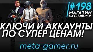 #198 Магазин на проверку - meta-gamer (МАГАЗИН КЛЮЧЕЙ И АККАУНТОВ С ИГРАМИ) СУПЕР ЦЕНЫ И МАГАЗИН?!