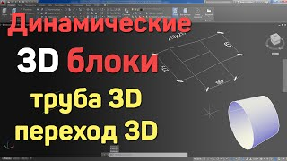 3. | AutoCAD | Динамические 3D блоки. Труба 3D. Переход 3D. 3D dynamic blocks(, 2016-03-14T23:35:50.000Z)