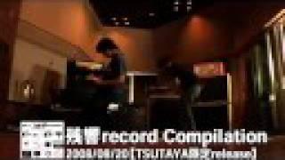 残響record Compilation CM.