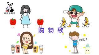 购物歌, Chinese Shopping Song