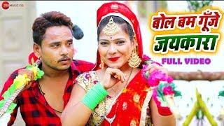 बोल बम गूँजे जयकारा Bol Bum Gunje Jaikara Full | Alam Raj | Pritam Rai