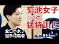 【菊池女子】 全日本女子選手権者 緒方有希先生の熱血指導!/【Kikuchi Secondary】All Japan Player Coach Ogata Yuki