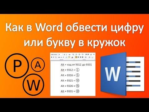 Как в Word обвести цифру или букву в кружок