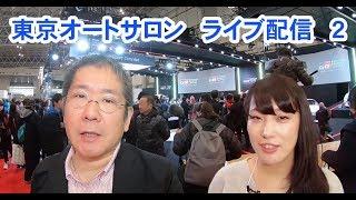 東京オートサロン 2018  ライブ配信 Part 2 東京オートサロン2018 検索動画 10