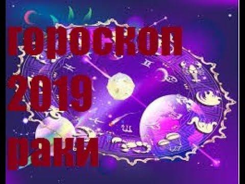ГОРОСКОП 2019 Раки