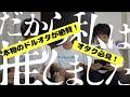 Download Video 本物のドルオタが「だから私は推しました」を紹介してみた!【サニサイ】【サニーサイドアップ】【NHKよるドラ】 MP4,  Mp3,  Flv, 3GP & WebM gratis