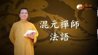 擲筊禪解【混元禪師法語87】  WXTV唯心電視台