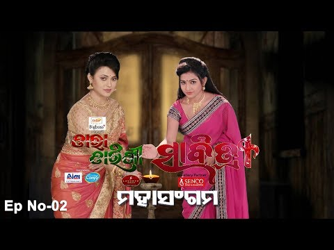 Tara Tarini & Savitri - Mahasangam | Full Ep | 13th Nov 2018 | Tarang TV