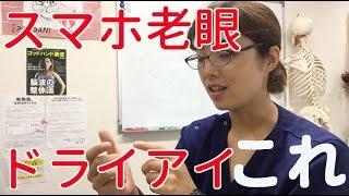 スマホ老眼・ドライアイ2分で治す! thumbnail
