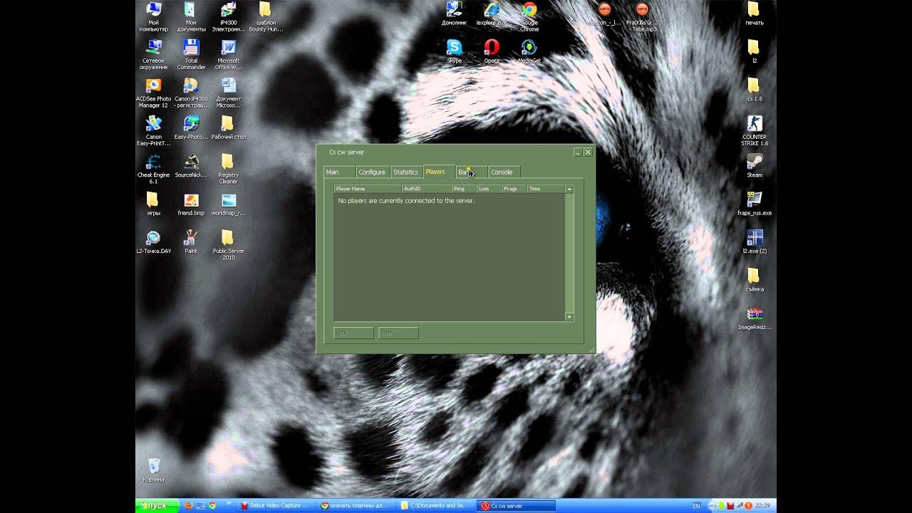 Как сделать cs сервер круглосуточным фото 469