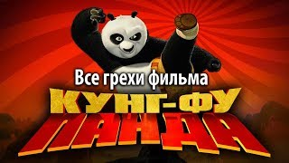 "Все грехи фильма ""Кунг-фу Панда"""