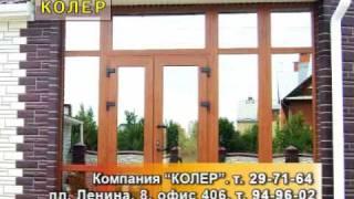 Компания КОЛЕР-пластиковые окна в Воронеже(, 2009-03-08T14:50:11.000Z)