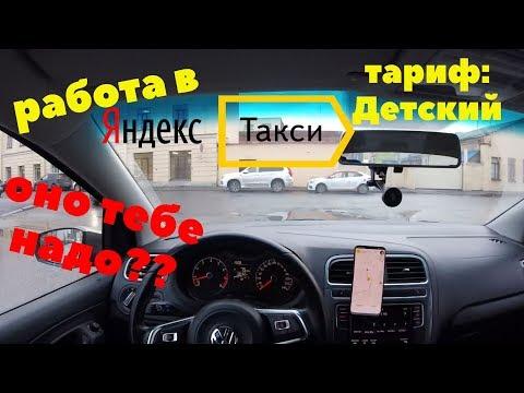 тариф ДЕТСКИЙ, такси эконом, как заработать в такси?