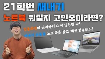 [잇올롸잇] 대학생한테 노트북은 이게 제일 중요하다! - 가심비부터 가성비까지 새내기 노트북 추천