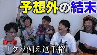 【衝撃】第一回クソ例え選手権!!【東海オンエアコラボ】 thumbnail