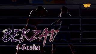«Бекзат» телехикаясы. 4-бөлім / Телесериал «Бекзат». 4-серия