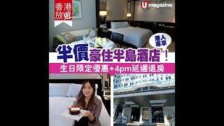 【#香港放遊】半價豪住半島酒店生日限定優惠、4pm延遲退房