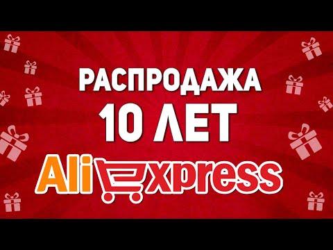 AliExpress 10 лет - распродажа в честь Дня рождения 🎁 🎈  🎀  АлиЭкспресс 2020