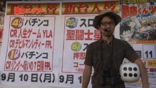 閉店くんツアーIN関東 東京、埼玉、神奈川の関東4店舗を巡るツアーです...