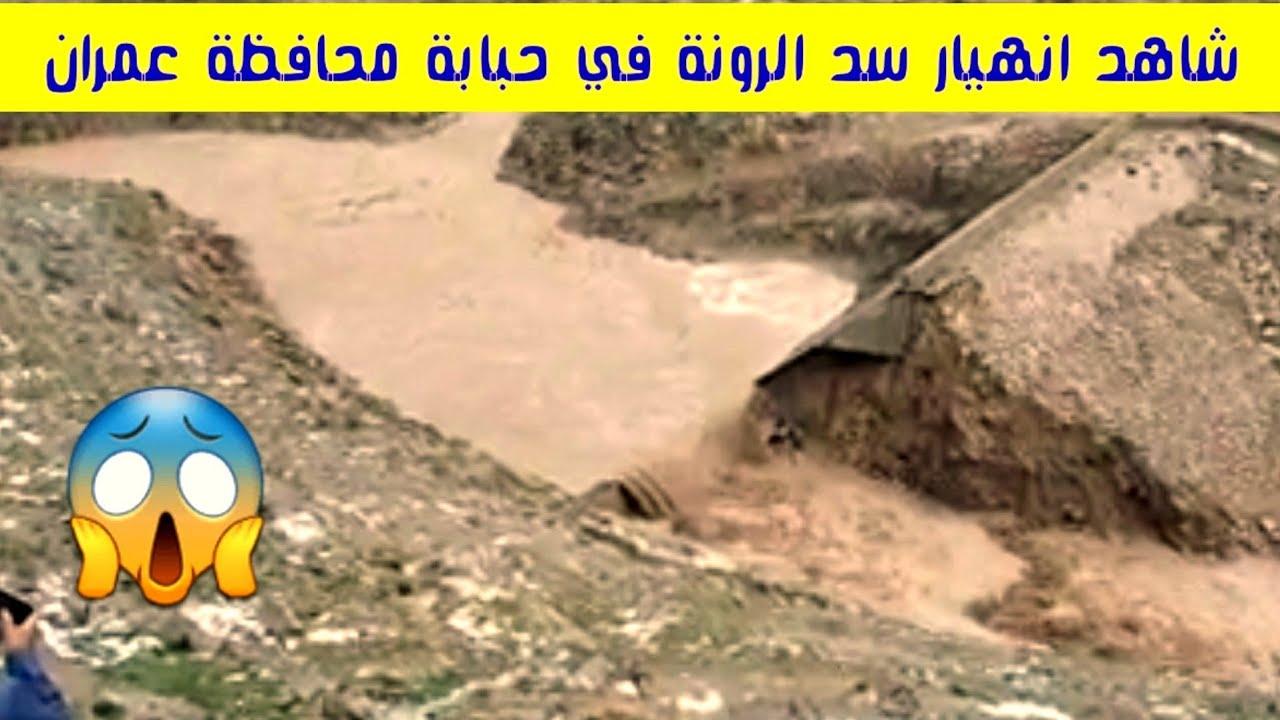شاهد انهيار سد حبابة في عمران ومصلحة الدفاع المدنى تحذر سكان محافظة عمران