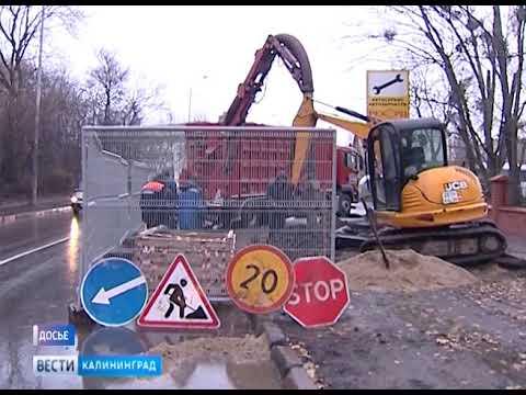 Власти Калининграда готовы потратить более 6 млн рублей на завершение ремонта 4-х улиц