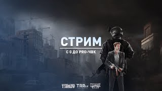 !!!КОНКУРС!!!СТРИМ. Рейд 🔞 Escape from T...