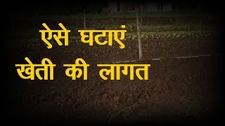 कृषि खेती की लागत कम कैसे करें | Krishi Kheti की लागत होगी कम तो मुनाफ़ा होगा ज्यादा