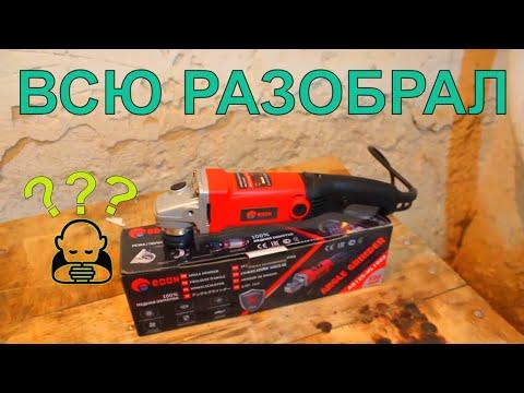 Инструменты из Китая  Болгарка Edon AG125 HL1002 похожая на Makita | Какую Болгарку выбрать