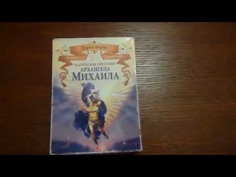 """Обзор Оракула """"Магические послания Архангела Михаила"""""""