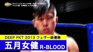 DEEP 74 IMPACT「大塚隆史 vs 五月女健」Trailer