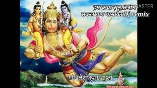 Dj remix songs हम कथा सुनाते राम सकल गुण धाम की ham katha sunate ram sakal gun dhaam ki