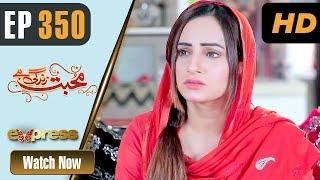 Pakistani Drama   Mohabbat Zindagi Hai - Episode 350   Express TV Dramas   Javeria Saud