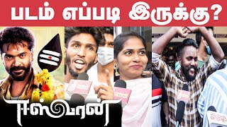 Eeswaran Public Review | Eeswaran Movie Review | Simbu | Nidhi | Suseendhiran